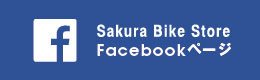 sakura bike store Facebook ページ