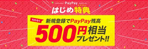 スマホ決済アプリ『PayPay』使えます!