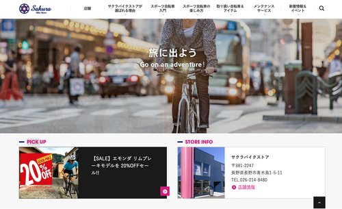 サクラバイクストアのホームページが新しくなります!!