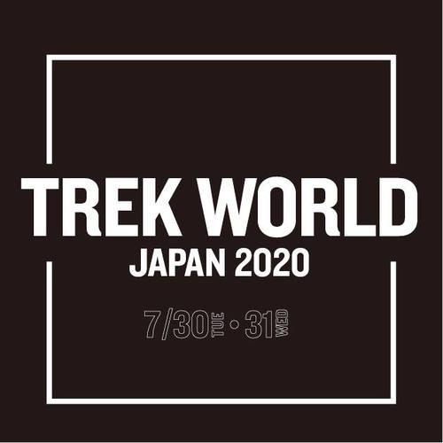 ニューモデル展示会「Trek World 2020 」に参加出来ます!