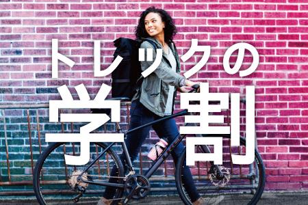 【期間限定】TREKの学割キャンペーンが始まります!