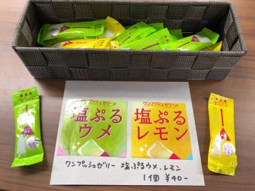 【新商品】井村屋ワンプッシュゼリー & 羊羹【おやつにも】
