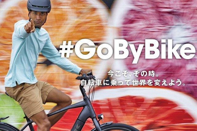 自転車利用を促進し地球環境を守るキャンペーン「#GoByBike」を開始