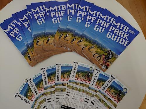 【MTBゲレンデシーズンイン】白馬岩岳MTBパークガイド&クーポンお配りしています。