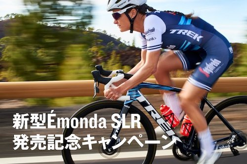 【非売品ジャージがもらえる】新型Emonda発売記念キャンペーン