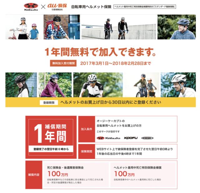 OGKヘルメットを購入で、一年間の自転車保険が付与します。