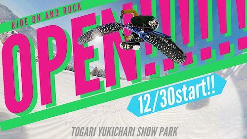 【今年もオープン】戸狩温泉スキー場 雪ちゃりスノーパーク