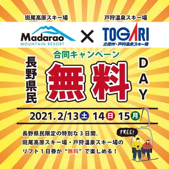 雪ちゃりに行こう!【2/13・14・15長野県民無料DAY!!!】