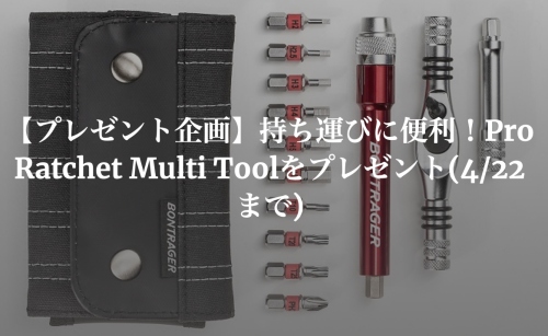 【Bontrager】マルチツールがもらえるプレゼント企画 【〜4/22まで】