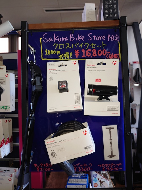 【Sakura Bike Store限定】お得なクロスバイクパーツセットあります。