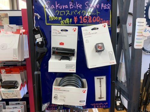 自転車を購入された方へお得なセットのご紹介!!