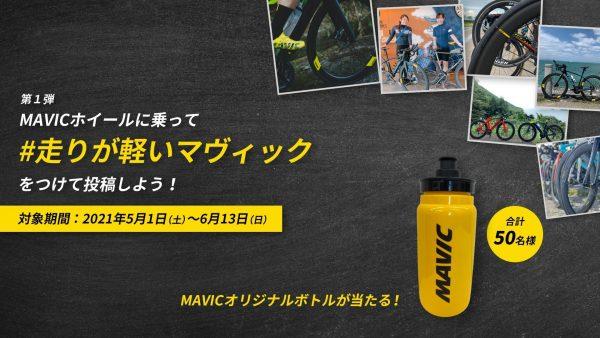 【MAVIC】 マヴィックインスタグラムキャンペーン開催中!【Instagram 】
