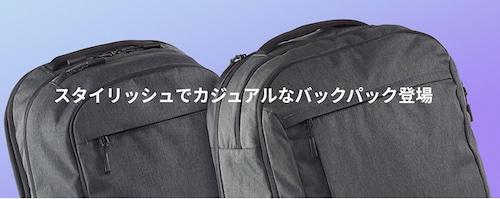 ボントレガーの新型バックパック「Commuter&Travel Backpack」入荷です。