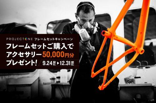 【9月24日から】Project One フレームセットキャンペーン開始!