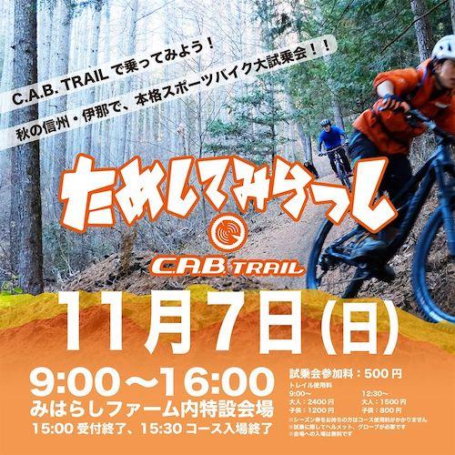 11/7(日) 伊那市C.A.B. TRAILで試乗会開催。